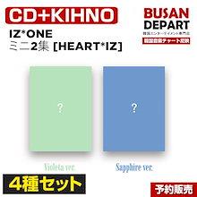 初回限定ポスター2枚 /  4種セット(CD2種+KIHNO2種) IZONE ミニ2集 [HEART*IZ] 特典MV DVD 韓国音楽チャート反映 和訳つき 1次予約 送料無料