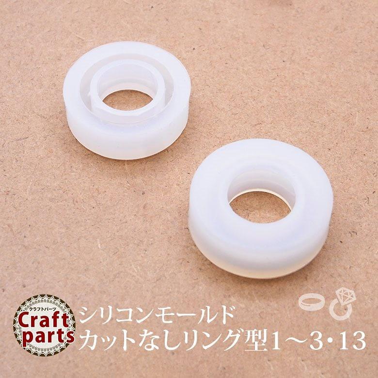 シリコンモールド カットなしリング型 1〜3・13 レジン モールド シリコン クラフト 指輪 リング シンプル 輪 円 3D 立体 オリジナル 手作り アクセサリー ペンダント