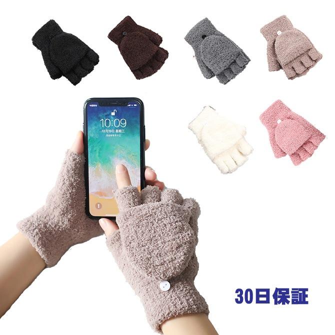 レディース ミトンカバー付き 穴あき手袋 ハンドケア スマートフォン対応手袋 ニット グローブ 冬 女性 婦人 大人用 防寒 暖か プレゼント おしゃれ かわいい