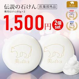 伝説のモコモコ石鹸3個セット★〈薬用石鹸60g〉2種の有効成分【医薬部外品】美の白くま洗顔せっけん
