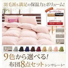 布団セット クイーンサイズ 掛け布団 ボックスシーツ 敷きパッド 枕 カバー付き布団8点ベッドタイプ SIN