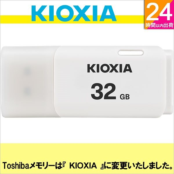 32GB USBメモリ USB2.0 KIOXIA (旧東芝メモリー) TransMemory U202 キャップ式 ホワイト 海外パッケージ