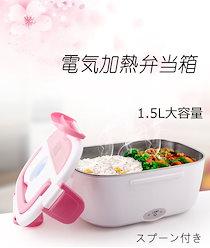 【🍱カートクーポンご利用できます🍙】電気 加熱弁当箱 電気加熱弁当大容量野菜箱携帯便利ロック付き食品容器お弁当箱 ランチボックス保温弁当箱