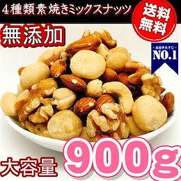 4種類素焼きミックスナッツ 1kg「無添加・無塩・無植物油」