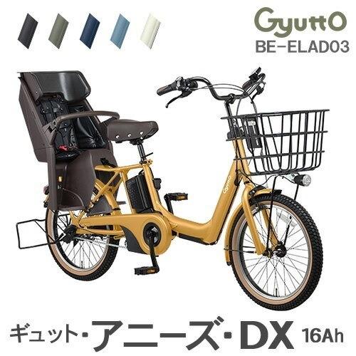 ギュット・アニーズ・DX BE-ELAD03-V2 [マットブルーグレー] + 専用充電器