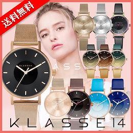 絶賛セール中★【送料無料】KLASSE14 クラス14  腕時計 ☆選べる42Type レザーベルト/メッシュベルト レディース&メンズのペアでもオススメ♪  時計