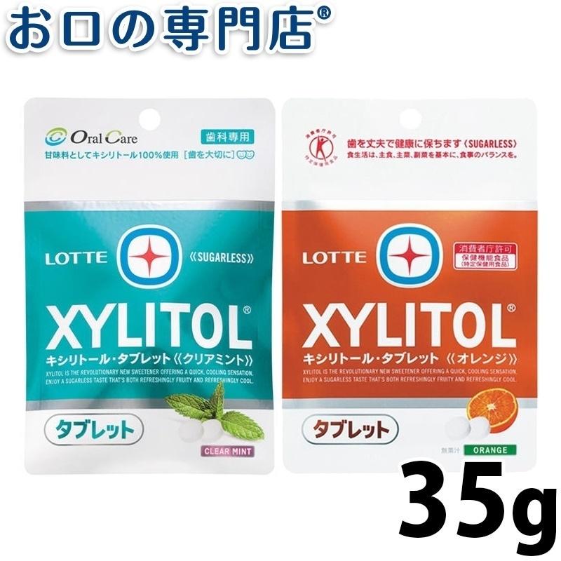 キシリトールタブレット オレンジ/クリアミント 35g
