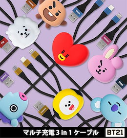 [BTS 正規品 BT21] Multi Charge 3in1 Cable 無料配送 キャラクタ 充電データケーブルBTS 公式 iPhone ライトニング/サムスンギャラクシー ACCESSORY