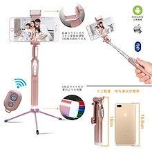 SIDARDOE 自撮り棒 セルカ棒 Bluetooth無線 リモコン 三脚 バックミラー付き アルミニウム合金 補助光機能付き 360度回転 iPhone/Android対応 ローズゴールド SID