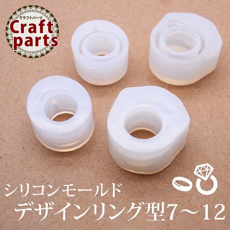 シリコンモールド デザインリング型 7〜12 レジン モールド シリコン クラフト 指輪 リング 輪 カット しずく ジュエリー 3D 立体 オリジナル 手作り アクセサリー ペンダント チャーム