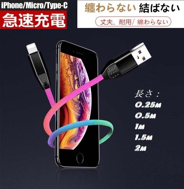【10点まで送料198円】iPhone12 対応Lightning iPhone/Micro Usb/Type-C-0.25m/0.5m/1m/1.5m/2m/ 急速充電器・ケーブル・データ転送
