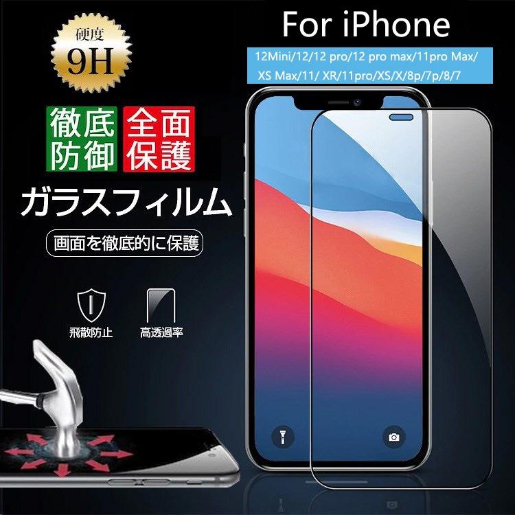 [国内発送]強化ガラス保護フィルム iPhone 12 11Pro 11ProMax X Xs Xr 8 7P 保護フィルム 画面 9D 全面保護フィルム 表面硬度9H 衝撃吸収 傷防止 ガラスフィ