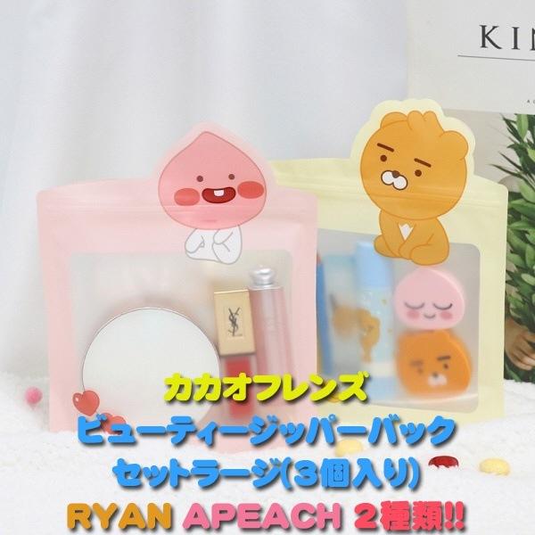 カカオフレンズ【Kakao friends】 ビューティージッパーバック フリーザーバッグ ポーチ セットラージ(3個入り) RYAN APEACH 2種類!