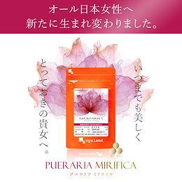 プエラリアミリフィカ【3個セット・180粒】  180粒