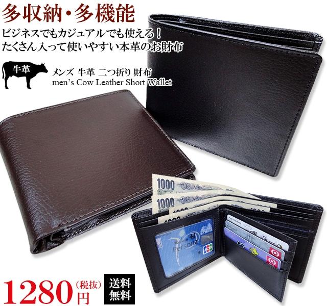 財布 メンズ 二つ折り ブランド 大容量 多機能 本革 レザー 牛革 人気 ビジネス