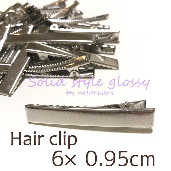 【Soid Style Glossy】ヘアクリップ 6×0.95cm パーツ 金具 ミニ デコ素材 ヘアアクセサリー ヘアクリップ ヘアークリップ