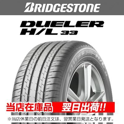 DUELER H/L 33 235/55R18 100V