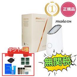 【MAKEON/メークオン】公式 美容器 スキンライトセラピー2 3分ケア 弾力 水分 美容機器 エステ機器 ホームケア skin light therapy