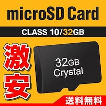 【32GB】 microSDHCカード microSDカード 【送料無料】ノーブランド品【おかげさまでデジタルカテゴリランキング1位】