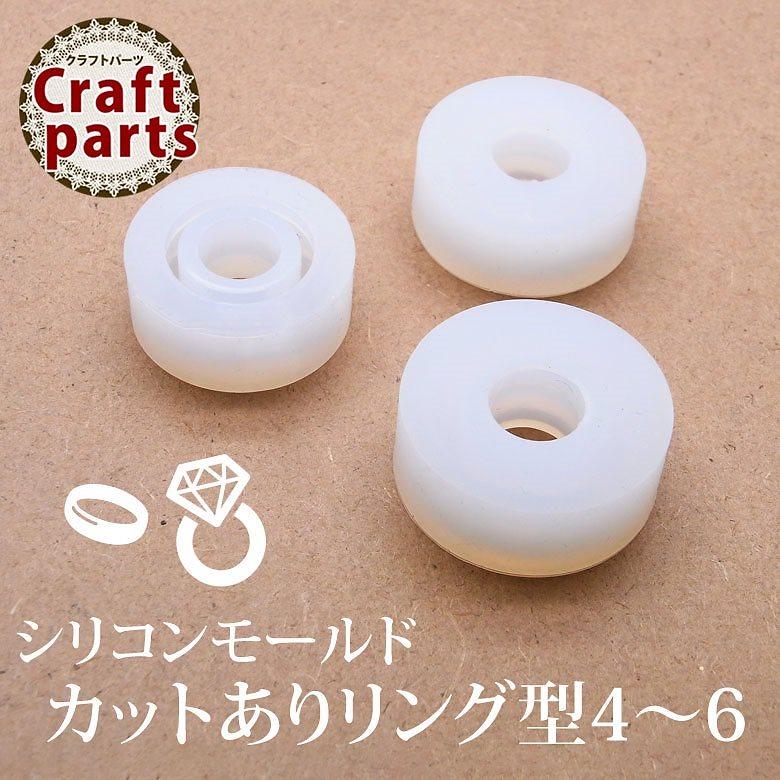 シリコンモールド カットありリング型 4〜6 レジン モールド シリコン クラフト 指輪 リング 輪 円 ダイヤ カット 3D 立体 オリジナル 手作り アクセサリー ペンダント チャーム 抜き型