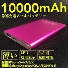 【Qoo10最安値】超便利薄型★10000mah★モバイルバッテリー 充電 スマホバッテリー iPhone7/8/X Androidなど対応 LEDライト付き