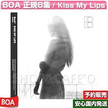 【2次予約/送料無料】BOA 正規8集『Kiss My Lips』【CD】