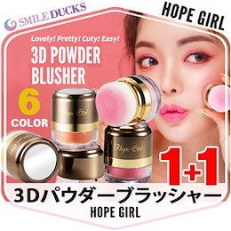【ホープ ガール / HOPE GIRL】✨コーラルストーン着〜!💕1+1💕ベストアイテム ⚡3Dパウダーチーク✨ハイライト⚡韓国コスメ💕