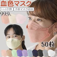 20色成人マスク/子供マスク4層構造 50枚 個包装 柳葉型 不織布 血色マスク 感染予防3D立体