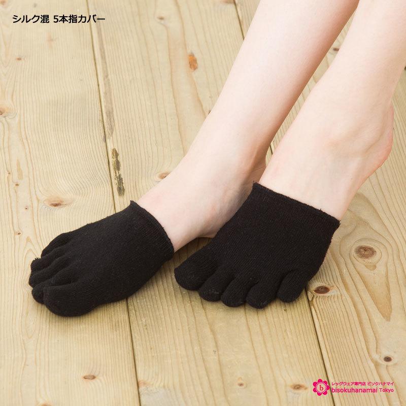 シルク混 五本指 つま先カバー (ムレ防止・冷え取り・重ね履き ) ♪ 絹 パンプスカバー パンプスイン フットカバー ショートソックス 靴下 foot cover
