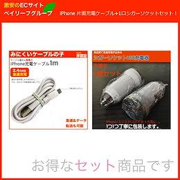 iPhone/スマホにどうぞ!2個セットのカーチャージャー iPhone充電 ケーブル アダプタ 最新iOS 同期 急速 2.4A