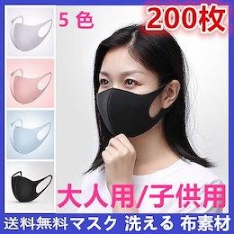 男女兼用200枚セット立体マスクマスク グレーマスク ピンク男女兼用 洗える 軽くて丈夫 繰り返し使える 多機能 伸縮性 防寒 紫外線 UV 蒸れない 【送料無料国内発送】