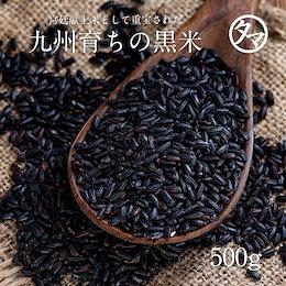 【送料無料】黒米(クロマイ) 500g 有機肥料で育てた黒米の王様(黒紫米)古代から伝わる。ご飯と一緒に炊けばもちもちピンク色の美味しいご飯に♪