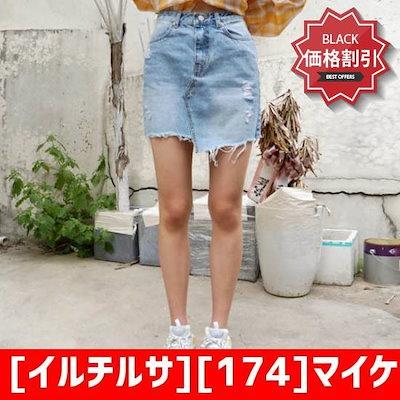 [イルチルサ][174]マイケルオンバルカッティングスカート スカート/デニムスカート/ 韓国ファッション