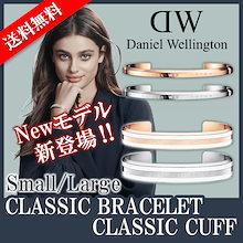 セール延長中★Newモデル新登場★ダニエルウェリントン バングル ブレスレット☆Daniel Wellington Classic Caff ※専用BOXは別売りになります