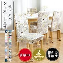 【2枚組】 家の椅子が新品に早変わり!椅子フルカバー 座椅子カバー ジャガード ジャガード織りフィットタイプ 椅子フルカバー 座椅子カバーしっかりフィットするチェアカバー椅子・座椅子フルカ