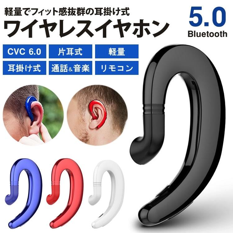 ワイヤレス イヤホン Bluetooth 5.0 耳掛け式 片耳 通話 音楽 iPhone Android スマートフォン マイク内蔵 CVC 6.0 PR-BT-V6【メール便 送料無料】