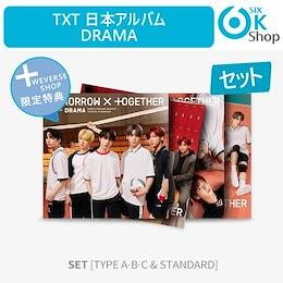 WEVERSE特典+) SET TXT 日本シングル2集アルバム -DRAMA- (TYPE A+B+C+STANDARD) 【送料無料】 当店特典 韓国チャート反映