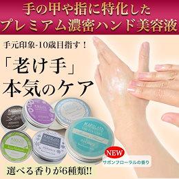 【¥2700→¥1499】コロナウィルスで小まめな手洗い指消毒で酷使!ガサガサの老け手にハリツヤ潤い♪完全無添加・水の配合率ゼロ まるごとハンド美容液1個