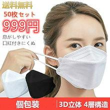 【国内即納】マスク 4層構造 50枚 個包装 柳葉型 マスク 大人用 3D 不織布 男女兼用 立体マスク PM2.5 飛沫防止 飛沫感染 感染予防 口紅付きにくい