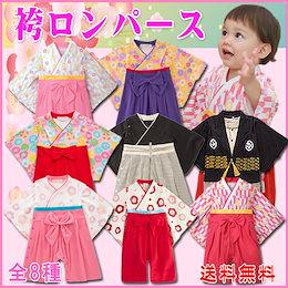 ee69bbfffecdb  メール便送料無料 袴ロンパース 着物 ベビー服   赤ちゃん 着物 女の子 男の子 フォーマル