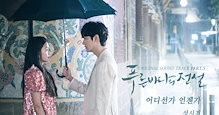 韓国ドラマ 青い海の伝説 全話収録 吹替えあり(DVDのみ