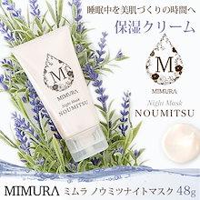 MIMURA ナイトマスク NOUMITSU(48g) 保湿クリーム うるおい もっちり ラベンダー スキンケア  ミムラ保湿クリーム