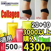 【samsungヘルス]20包+10包ダイエットコラーゲンこんにゃくゼリービューティーレモンバーム10包set