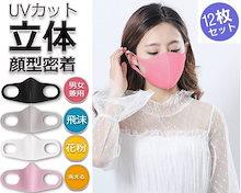 即日発送 マスク 12枚セット ウレタンマスク 5色 立体 伸縮性あり 繰り返し 洗える 紫外線 蒸れない 肌荒れしない 耳痛くない おしゃれ かっこいい 男女兼用 花粉 PM2.5対策