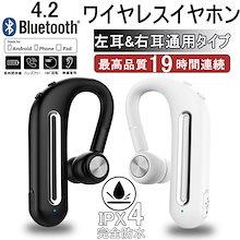 ブルートゥースイヤホン ワイヤレスイヤホン Bluetooth 4.2 重低音 ヘッドセット 片耳 高音質 耳掛け型 スポーツ IPX4級防水 180°回転 左耳右耳通用タイプ