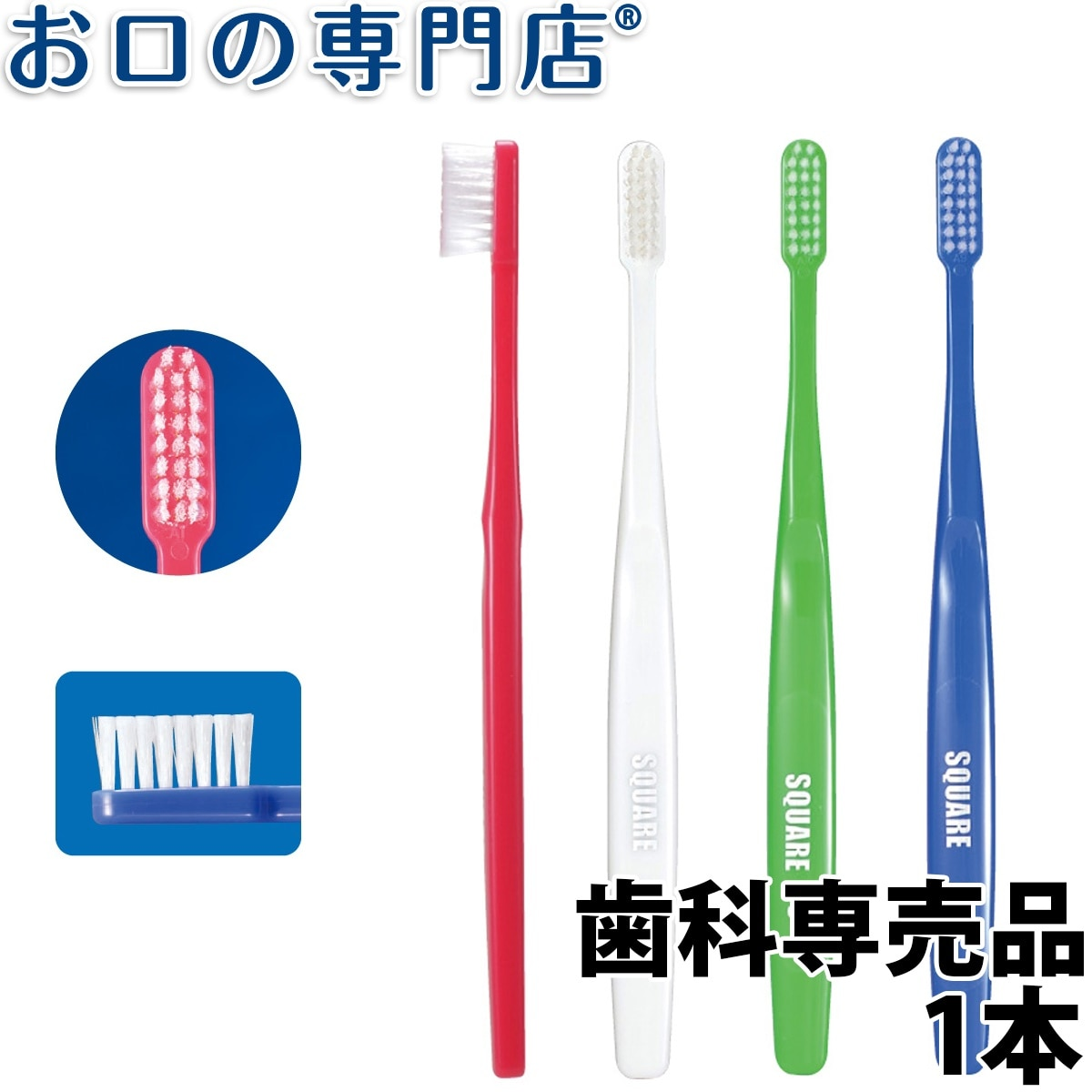Ci リセラ スクエア 歯ブラシ ラウンド毛 1本 Recera SQUARE 歯科専売品【Ci】