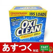 (1箱 OXICLEAN 4.98kg) オキシクリーン シミ取り 洗剤 漂白剤 掃除 強力 コストコ COSTCO