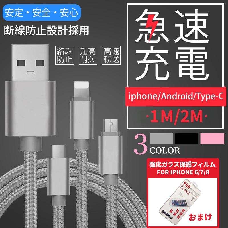 iPHONE12対応【4本以上買うの方プレゼント付き】高品質カラー選べる 急速充電 IPhoneX USBケーブル 充電
