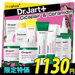 【Dr.jart+ドクタージャルト】 シカペア 2世代 セラム/クリーム/トナー/Cicapair / Ceramidin /肌鎮静/敏感肌/美容液/韓国コスメ/シカクリーム/シカペアリカバー