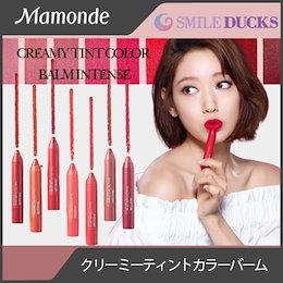 [マモンド/Mamonde]クリーミーティントカラーバームインテンス - 2.5g/Creamy Tint Color Balm Intense/リップケア/💄韓国コスメ💄